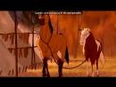 «Со стены ♫ Спирит 2.новый вожак прерий. ♫» под музыку песня из мультика спирит - Без названия.