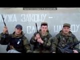 «Со стены друга» под музыку Армейские и дворовые песни под гитару 17 vkhp net чечня в огне Picrol