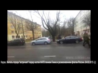 Русские напали на парад войск НАТО и Эстонии в Нарве. Жители заставляли солдат петь Гимн СССР :-))26.02.2015