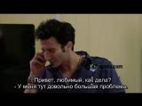Solamente Vos / Только Ты с русскими субтитрами - серия 16