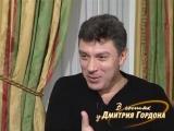 Борис Немцов. В гостях у Дмитрия Гордона. 1/2 (2008)