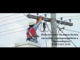 Подключения дома к электросети, схема подключения дома, ЛЭП, линии электропередачи в Новосибирске