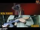 Украинский автомат Вепр в арсенале - Игронавты на QTV