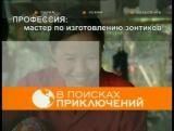 В поисках приключений с Михаилом Кожуховым. Тайланд 2