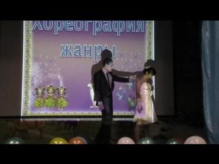 Жансая и Жанибек Супер танец АТК Ганюшкино