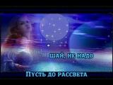 Погодаев Николай - Лунная серенада (караоке)