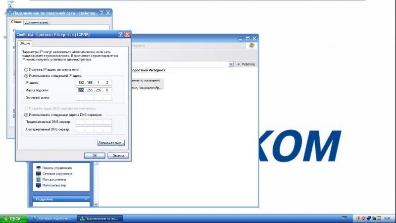 Шаг 1. Настройка сетевой карты на Win XP