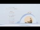 Тетрадь дружбы Нацумэ ТВ-4 [ Эндинг ] | Natsume Yuujinchou Shi [ Ending ]