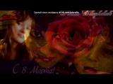 «С моей стены» под музыку Тимми) - Аннет такая как я,а я такой же как и она...И мы очень похожи..Всего одна любовь-одна на двоих