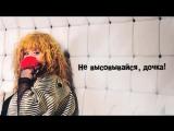 Алла Пугачёва - Не высовывайся дочка !