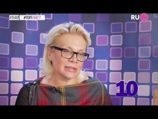 Фабрика «Топ Лист» RU.TV (Звёзды фабрики)