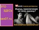 сайт секс знакомств секс интим знакомства секс знакомства парни гей знакомства секс секс без обязательств знакомства смотреть се