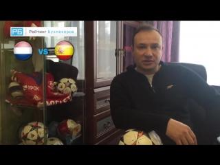 Прогноз Константина Генича на матч Голландия - Испания