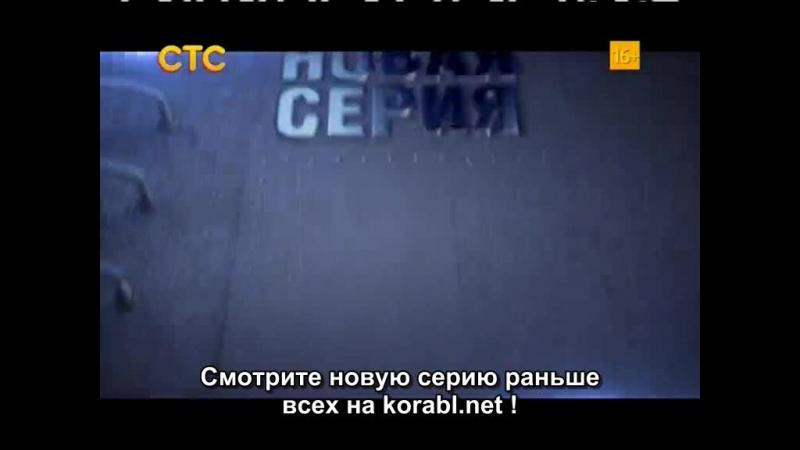 Корабль 2 сезон 9 (35) серия