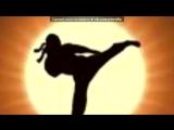 С моей стены под музыку Pitbull feat. Kesha - Timber. Picrolla