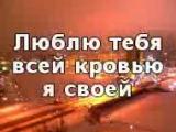 Ljublju_tebja_bolwe_zhizni-_ka4ka_ru