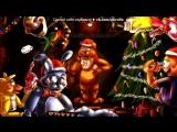 «Со стены Кто играет 5 ночей с мишкой Фредди» под музыку Ивангай - Носом. Picrolla