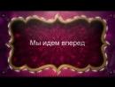 """8-ой отчетный концерт Школы танца """"ОЧАРОВАНИЕ"""", рук.Скоморохова Елена"""