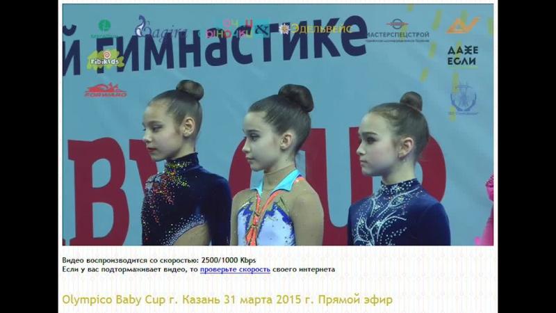 Olympico Baby Cup г. Казань 31 марта 2015 г. Катя Крутовцева (Арзамас)