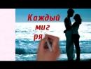 Лучшее признание в любви и очень красивая песня HD