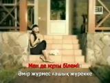 суиген журек караоке  кыздар аитып журындер