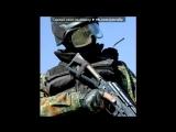 «Без названия» под музыку Армейские песни - СОБР. Picrolla