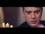 Борис Немцов о страсти к женщинам, помощи Владимиру Путину и семьям генералов КГБ ЧАСТЬ 1