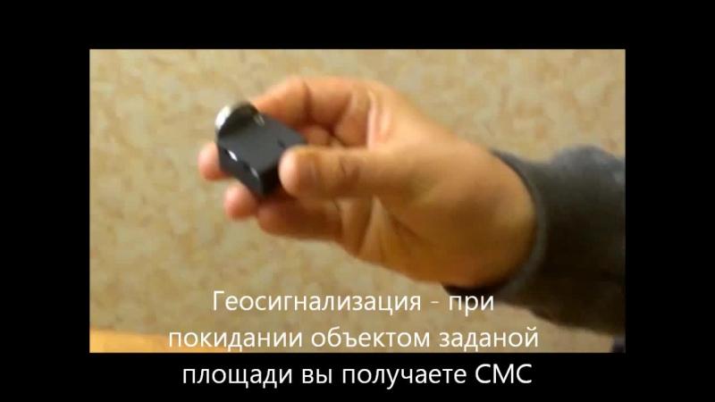 GPS трекер с пятирублевую монету.