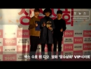 [NEWS] 150401 EXO @ Jangsu Store VIP premiere