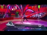 Ксения Алферова и Денис Тагинцев | Выступление 3