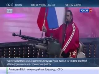 Наши! Рестлер А.Русев в Калифорнии выехал на танке с Российским гимном и флагом!