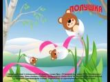 Полушка - Букет из плюшевых мишек