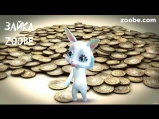 Зайка Zoobe - Дорогая моя зарплата, зарплаточка моя :-)