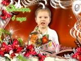 Диляра, 4 года