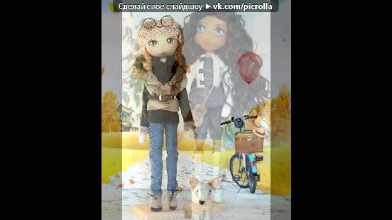 «Игрушки и куклы, нашедшие дом!» под музыку Тина Кароль - Варто чи ні (Я люблю тебе). Picrolla