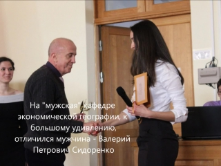 День географа 2014 на геофаке БГУ