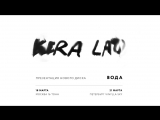 Kira Lao. Презентация диска Вода