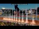«Уссурийск» под музыку A_D [INTEGRAL] - Это мой город (Уссурийск) [Sound by k1RG].