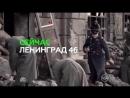 Ленинград 46 - 1 сезон 5 серия 2015
