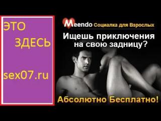 секс знакомства парни смотреть секс знакомства сайт секс знакомств бесплатно секс знакомства бесплатно секс интим знакомства гей