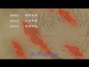 Naruto Shippuuden Наруто Ураганные хроники 16 opening / 16 опенинг