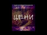 «Лайкомер» под музыку Мари Краймбрери - Давай Навсегда [Новые песни 2015]. Picrolla