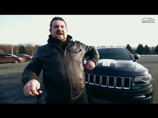 Тест-драйв от давидыча. jeep grand cherokee srt 2014