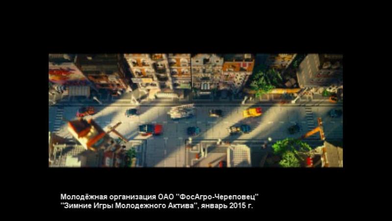 ЗИМА15 Все по парам я один (сборная)