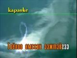 Batsuh-Goyoloo umssun eej (karaoke)