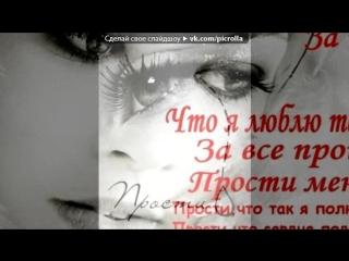 «)))» под музыку Люблю своего мальчика =*** - Я подарю мир тебе, будто во сне ты во мне, я подарю себя, любовь моя для тебя! Я н