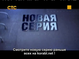 Корабль 2 сезон 7 серия анонс 33