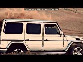 «Со стены Бандитские машины 90-х» под музыку БПАН Без посадки авто НеТ - Bass.Boost 9. Picrolla