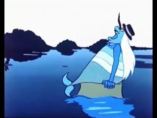 Я - водяной! - песня из мультфильма