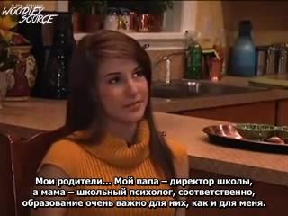 Rus Subs: Интервью Шейлин за кадром сериала «Втайне от родителей». Часть 1.